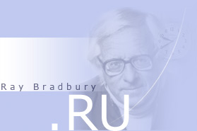Рэй Брэдбери.RU
