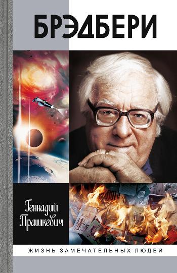 Книга Геннадия Прашкевича изо серии «Жизнь замечательных людей» ради Рэя Брэдбери.