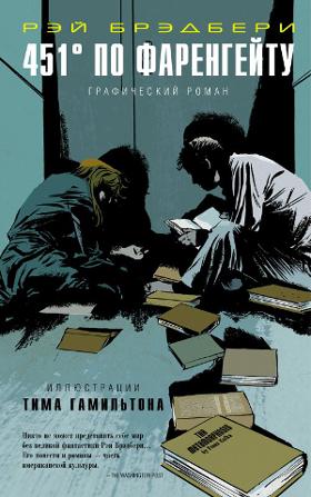 Обложка комикса Тима Гамильтона согласно роману Брэдбери «451 степень по мнению Фаренгейту».