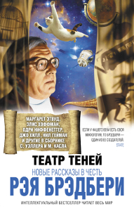 Сборник рассказов «Театр теней. Новые рассказы во целомудренность Рэя Брэдбери» с издательства «Эксмо»